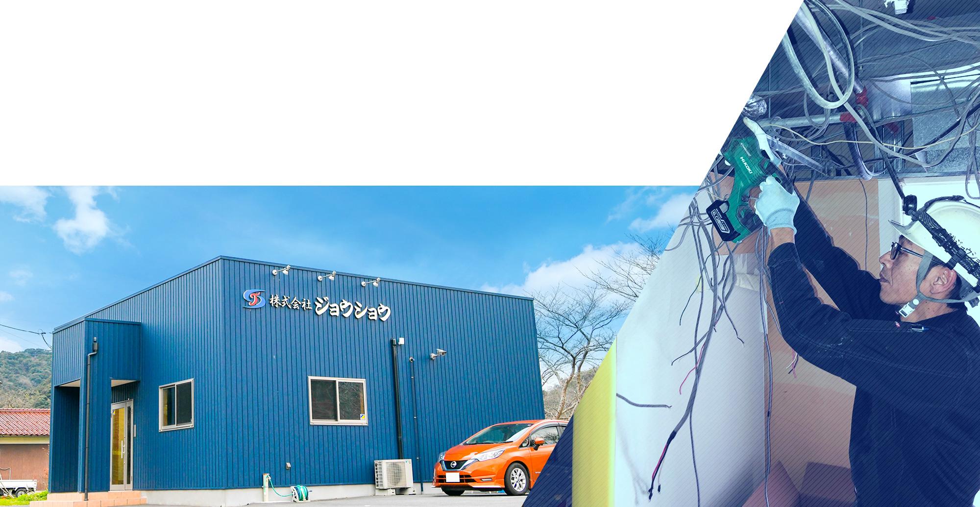 高い技術力で安心・快適な空間作りをサポート  施設の用途や環境に合わせた最適な施工を行います。
